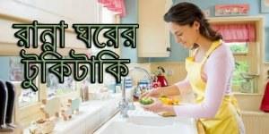 রান্নাঘরের-টুকিটাকি-karukormo-blog