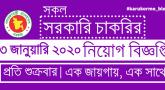 Weekly Govt Job Circular 03-01-2020   চলমান ৪৬ টি সরকারি চাকরির নিয়োগ বিজ্ঞপ্তির তালিকা