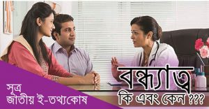 What-is-Infertility-in-Bangla-KaruKormo-Blog