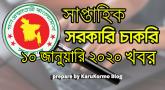 Weekly Govt Job Circular 10-01-2020   চলমান ৪২ টি সরকারি চাকরির নিয়োগ বিজ্ঞপ্তির তালিকা