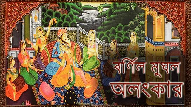 বর্ণিল মুঘল অলংকারের বর্ণনা