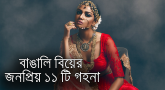 বাঙালি বিয়েতে জনপ্রিয় ১১ টি গহনা