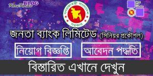 জনতা ব্যাংক লিমিটেডে সিনিয়র অফিসার (প্রকৌশল) নিয়োগ বিজ্ঞপ্তি | Janata Bank Limited Job Circular 2020