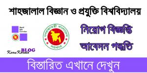 শাহজালাল বিজ্ঞান ও প্রযুক্তি বিশ্ববিদ্যালয় এ নিয়োগ বিজ্ঞপ্তি | SUST Job Circular 2020
