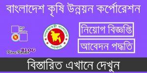 বাংলাদেশ কৃষি উন্নয়ন কর্পোরেশনে নিয়োগ বিজ্ঞপ্তি | BADC Job Circular 2020