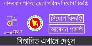 বান্দরবান পার্বত্য জেলা পরিষদ নিয়োগ বিজ্ঞপ্তি | Bandarban Hill District Council Job Circular 2020