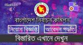 বাংলাদেশ নির্বাচন কমিশন নিয়োগ বিজ্ঞপ্তি । Bangladesh Election Commission Job Circular 2020