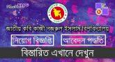 জাতীয় কবি কাজী নজরুল ইসলাম বিশ্ববিদ্যালয় নিয়োগ বিজ্ঞপ্তি | Jatiya Kabi Kazi Nazrul Islam University Job Circular  2020