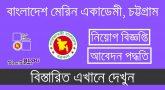 বাংলাদেশ মেরিন একাডেমি, চট্রগ্রাম নিয়োগ বিজ্ঞপ্তি | Bangladesh Marine Academy Job Circular 2020