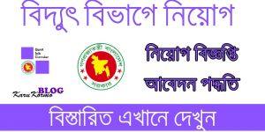 বিদ্যুৎ বিভাগ নিয়োগ বিজ্ঞপ্তি Power Division Job Circular 2020