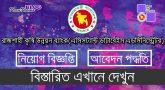 রাজশাহী কৃষি উন্নয়ন ব্যাংক | RAKUB Job Circular 2020