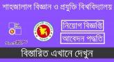 শাহজালাল বিজ্ঞান ও প্রযুক্তি বিশ্ববিদ্যালয় নিয়োগ বিজ্ঞপ্তি | SUST Job Circular 2020