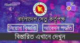 বাংলাদেশ সেতু কর্তৃপক্ষ এ নিয়োগ বিজ্ঞপ্তি। Bangladesh Bridge Authority Job Circular 2020