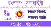 বাংলাদেশ সেনাবাহিনীতে নিয়োগ বিজ্ঞপ্তি | Bangladesh Army Job Circular 2020