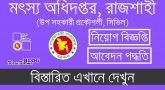 মৎস্য অধিদপ্তর নিয়াগ বিজ্ঞপ্তি |  Department of Fisheries (DOF) Job Circular 2020