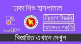 ঢাকা শিশু হাসপাতাল নিয়োগ বিজ্ঞপ্তি | Dhaka Shishu Hospital Job Circular 2020