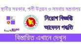 স্থানীয় সরকার, পল্লী উন্নয়ন ও সমবায় মন্ত্রণালয়ে নিয়োগ বিজ্ঞপ্তি | LGD Job Circular 2020