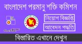 বাংলাদেশ পরমানু শক্তি কমিশন নিয়োগ বিজ্ঞপ্তি । Bangladesh Atomic Energy Commission Job Circular 2020