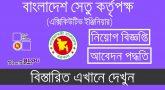 বাংলাদেশ সেতু কর্তৃপক্ষে নিয়োগ বিজ্ঞপ্তি । BBA Job Circular 2020
