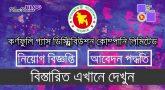 কর্ণফুলী গ্যাস ডিস্ট্রিবিউশন কোম্পনী লিমিটেড নিয়োগ বিজ্ঞপ্তি | KGDCL Job Circular 2020