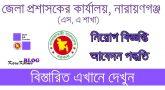 জেলা প্রশাসকের কার্যালয়, নারায়ণগঞ্জ নিয়োগ বিজ্ঞপ্তি। Deputy Commissioners Office, Narayanganj Job Circular 2020