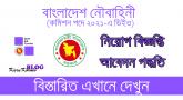 বাংলাদেশ নৌবাহিনীতে নিয়োগ বিজ্ঞপ্তি | Bangladesh Navy Job Circular 2020