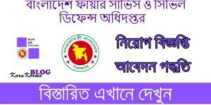 বাংলাদেশ ফায়ার সার্ভিস ও সিভিল ডিফেন্স অধিদপ্তরে নিয়োগ বিজ্ঞপ্তি | Department of Bangladesh Fire Service And Civil Defence Job Circular 2020