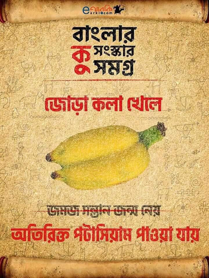 জট কলা খাবার ব্যাপারে স্বাস্থ্য বিশারদ দের পরামর্শ কী karukormo blog