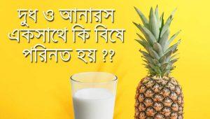 Man-dies-after-taking-milk-pineapple-at-a-time-curious-bangai