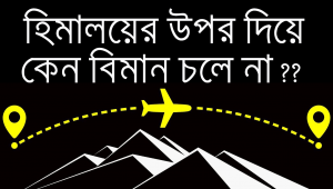 why commercial airplanes don't fly over himalayas curious bangali