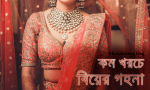 wedding-jewelry-বিয়ের-গহনা